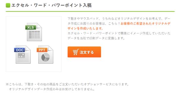 sakusei_order.PNG