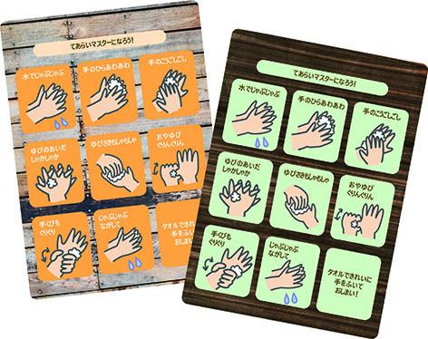 shou 修正手洗いカード.jpg